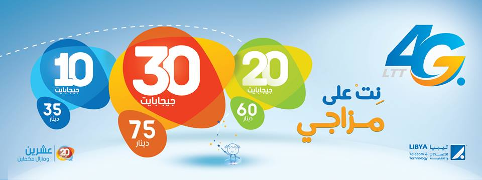 LTT introduces Libya's first 4G portable WiFi routers | The Libya