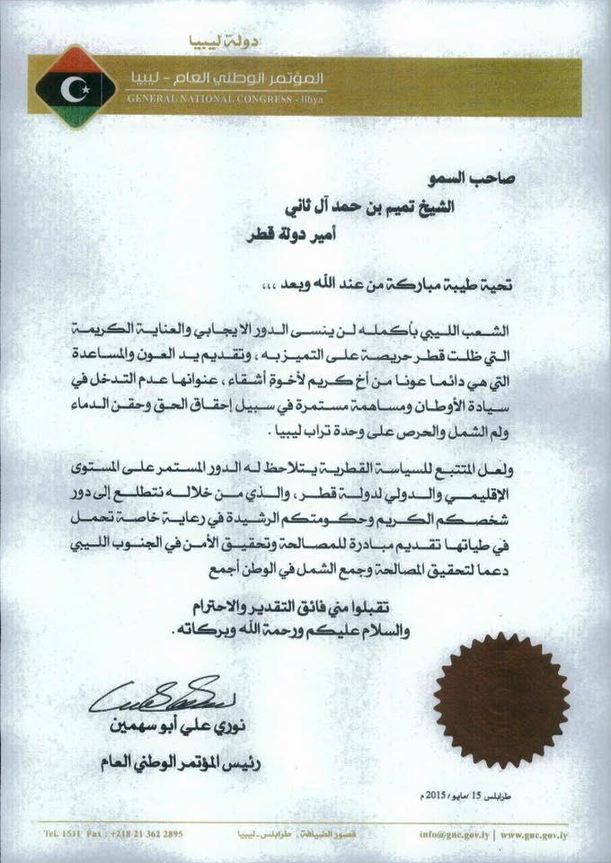 Libyan Tabu Tuareg Tribes Sign Peace Agreement In Doha Gnc Hails