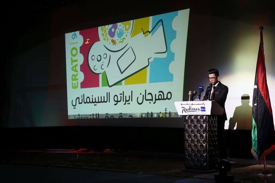 Erato Cinema Festival kicks off in Tripoli | The Libya Observer