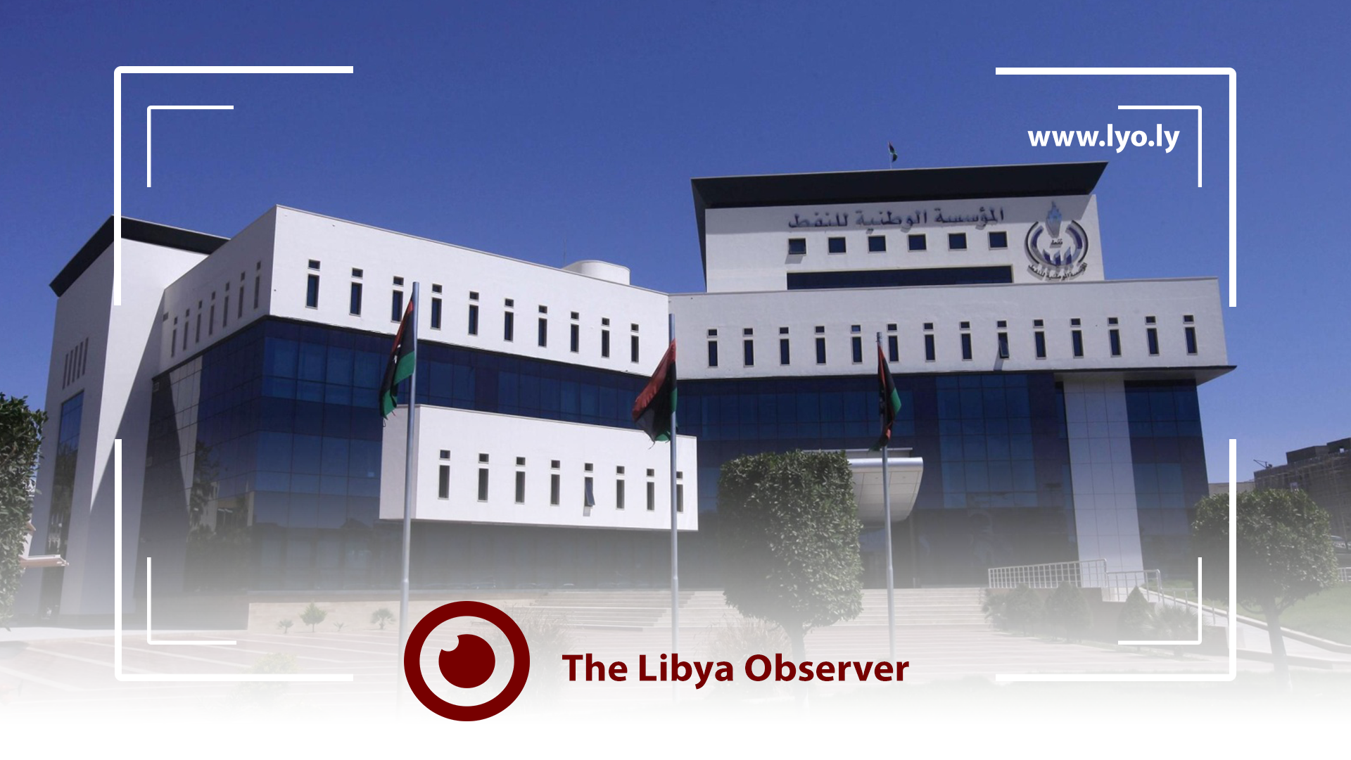 Union of Oil and Gas Workers demand pay rise | The Libya