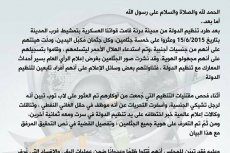 Derna Shura Council Statement