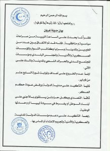 Gharyan opposes military rule, clings to 17 February constants