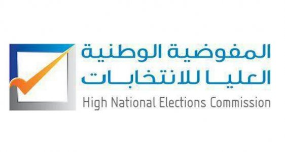 Libya elections commission extends voters registration abroad