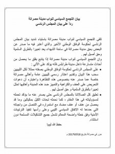 Presidency Council: Hate speech against Misrata people is kind of freedom; Misrata MPs deplore