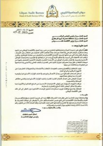 Libyan Audit Bureau warns state institutions of new measures if sweeping reforms are not carried out