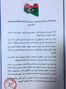 Brigades from Al-Bunyan Al-Marsoos operation denounce murder and kidnap in Tripoli