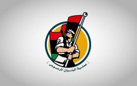 Sirte Field Operations Room bans totting weapons in the city