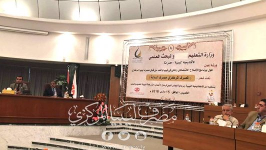 Workshop addressing the financial crisis ends in Misrata