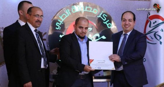 Ceremony held to raise classification of Misrata Hospital to Medical Center