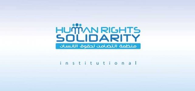 Libyan human rights group calls for new Deterrence Agency formation decision to be revoked