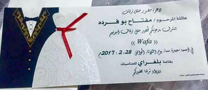 Wafa's wedding card